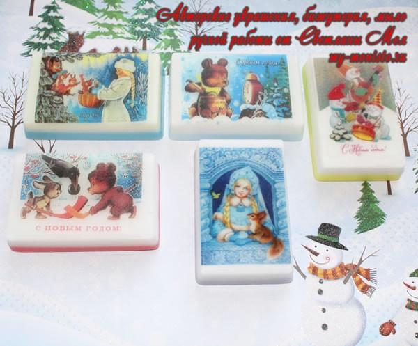 """Мыло ручной работы """"Новогодняя открытка"""""""