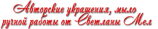 Интернет-магазин авторские украшения, мыло ручной работы от Светланы Мел в Тюмени. Доступные цены.